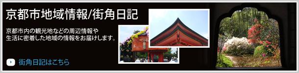 京都市地域情報/街角日記
