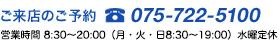 ご来店のご予約075-722-5100 営業時間8:30~21:00 火・日8:30~19:00 定休日 水曜日