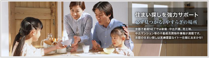 住まい探しを強力サポート 必ず見つかる、やすらぎの場所 京都 不動産NETでは新築・中古戸建、売土地、中古マンション等の不動産売買物件情報が満載です。京都の住まい探しは実績豊富なイトー住販におまかせ!