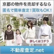 京都不動産査定.net