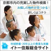 京都市左京区・北区の不動産 イトー住販総合サイト