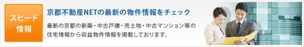 スピード情報 京都不動産NETの最新の物件情報をチェック。最新の京都の新築・中古戸建・売土地・中古マンション等の住宅情報から収益物件情報を掲載しております。