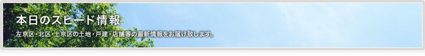 本日のスピード情報左京区・北区・上京区の土地・戸建・店舗等の最新情報をお届け致します。